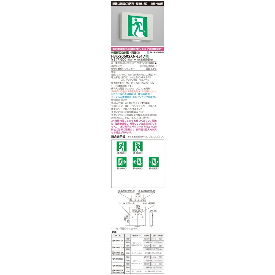 【送料無料】 東芝 FBK-20602XN-LS17 LED誘導灯 点滅形 点滅形 点滅形 天井・壁直付天井吊下兼用形 B級BL形 20分 【表示板別売】 b1d