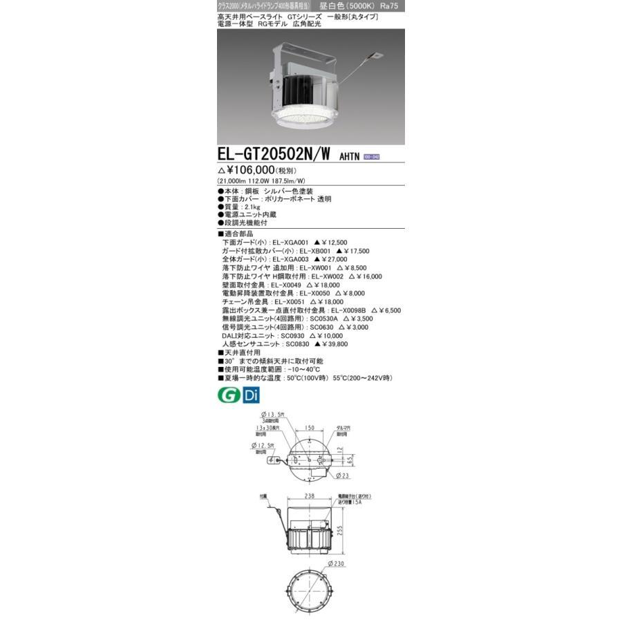 LED照明器具 LED高天井用ベースライト(GTシリーズ) EL-GT20502N/W AHTN