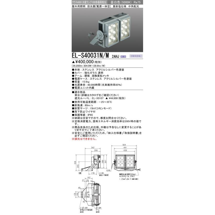 LED照明器具 LEDエクステリア 投光器 EL-S40031N/M 2AHJ