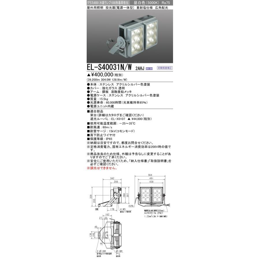 LED照明器具 LEDエクステリア 投光器 EL-S40031N/W 2AHJ
