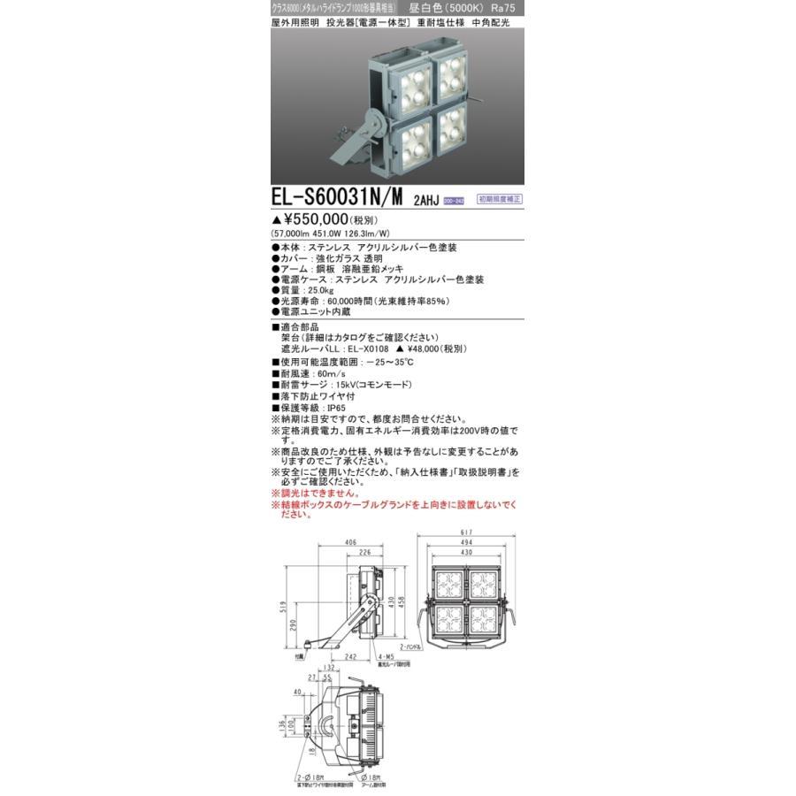 LED照明器具 LEDエクステリア 投光器 EL-S60031N/M 2AHJ