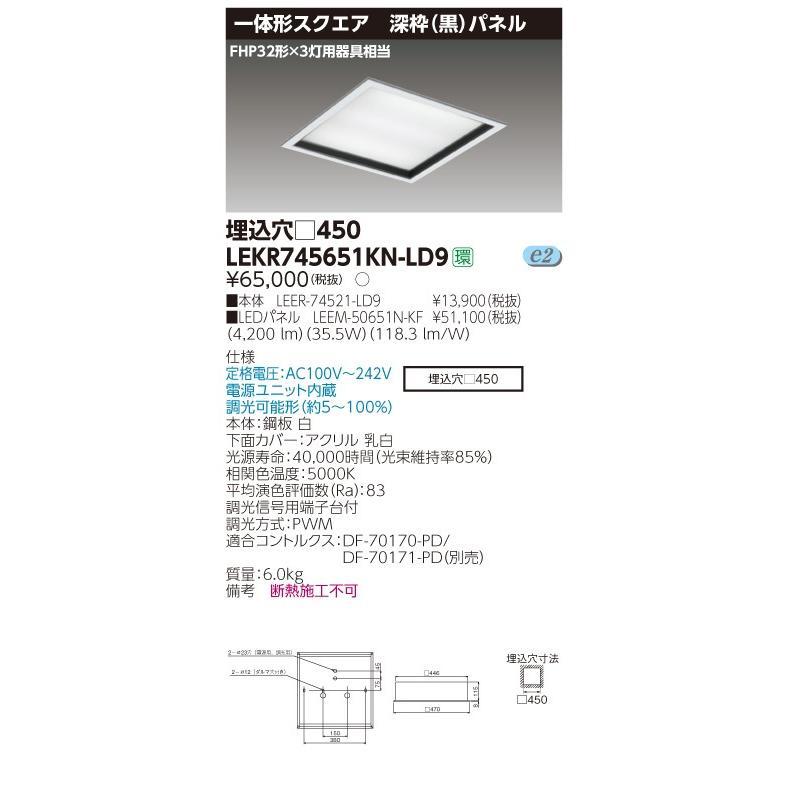【送料無料】 東芝 TENQOO LEKR745651KN-LD9 スクエア 埋込 □450 深枠黒 昼白色 調光 【LED組合せ器具】