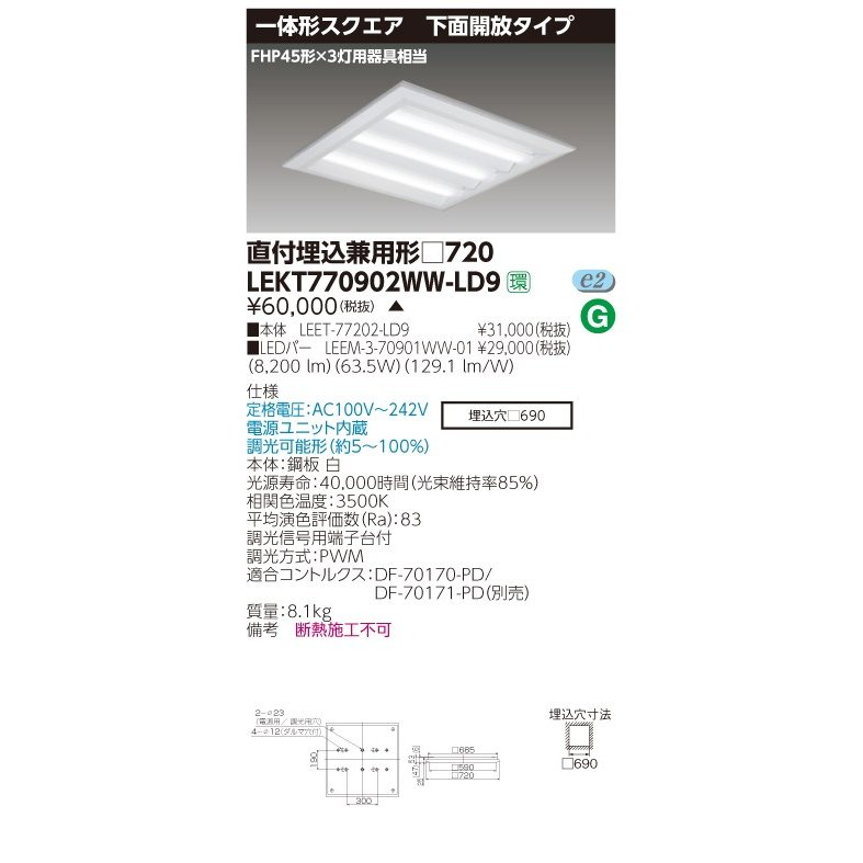 【送料無料】 東芝 東芝 東芝 TENQOO LEKT770902WW-LD9 スクエア 直付埋込兼用 □720 下面開放 温白色 調光 【LED組合せ器具】 9e2