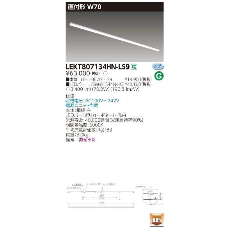 【送料無料】 東芝 TENQOO LEKT807134HN-LS9 直付 直付 直付 110形 W70 昼白色 非調光 【LED組合せ器具】 b35