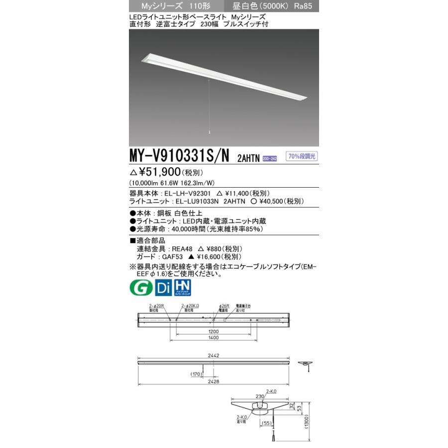 三菱 MY-V910331S/N 2AHTN LED照明器具 LEDライトユニット形ベースライト(Myシリーズ) 直付形 230幅 一般タイプ