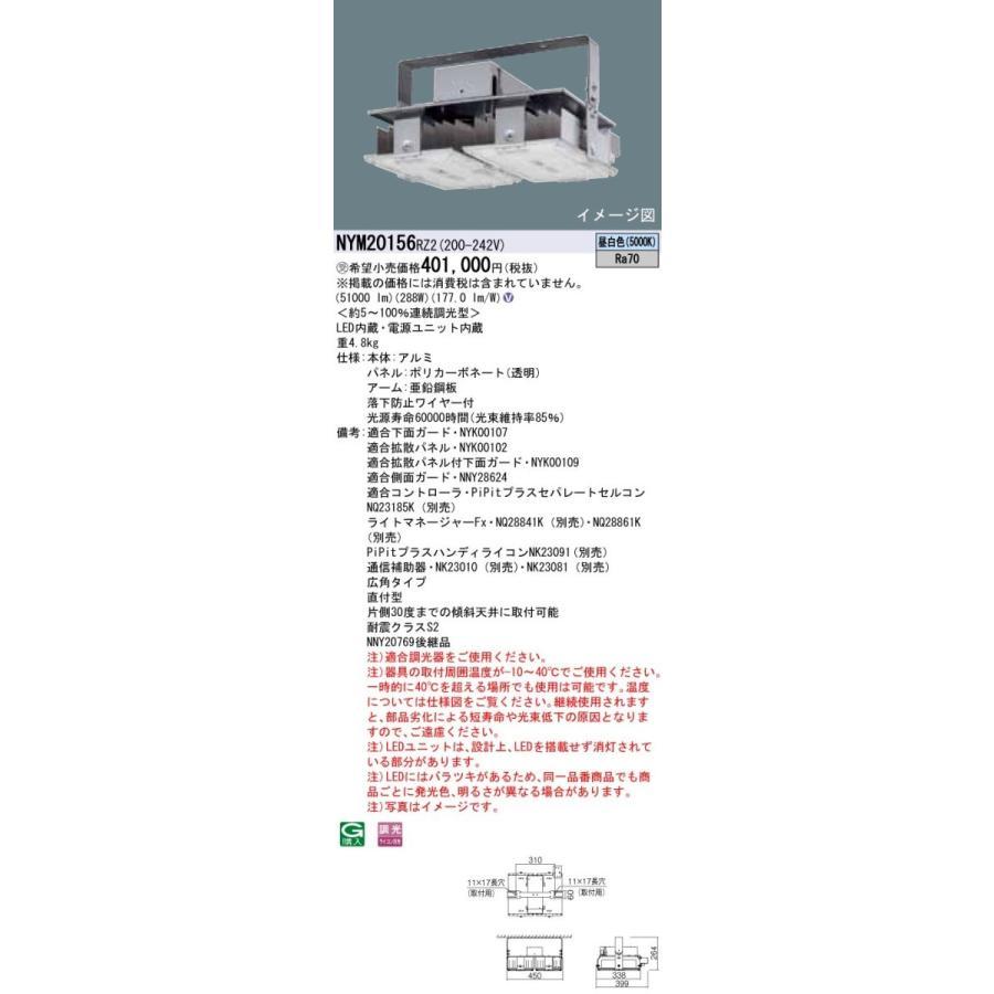 【送料無料】パナソニック NYM20156RZ2 高天井用照明器具 広角タイプ 連続調光型・調光タイプ(ライコン別売) 水銀灯700形2灯器具相当 5000形
