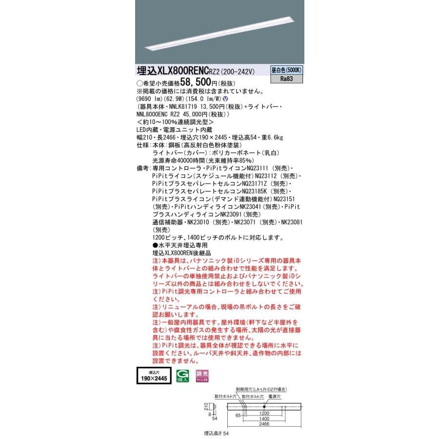 【送料無料】 パナソニック IDシリーズ XLX800RENCRZ2 110形 埋込型 下面開放型 W190 FLR110 2灯 10000lm XLX800RENC RZ2 【LED組合せ器具】