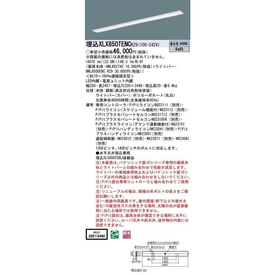 【送料無料】 【送料無料】 パナソニック IDシリーズ XLX850TENCRZ9 110形 埋込型 下面開放型 W220 FLR110 1灯 5000lm XLX850TENC RZ9 【LED組合せ器具】