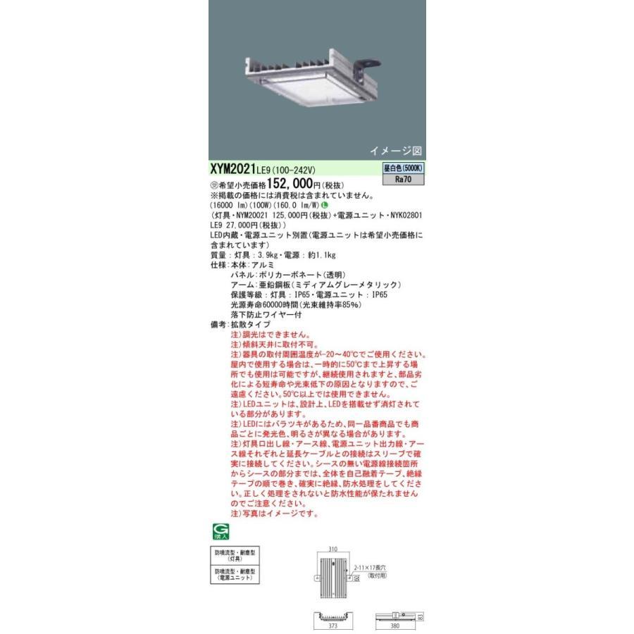 【送料無料】パナソニック XYM2021LE9 高天井用照明器具 拡散タイプ 防噴流型・耐塵型(灯具)・防噴流型・耐塵型(電源ユニット)・電源別置型 パネル付型
