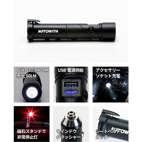 災害・緊急時に大活躍のLEDライト!(スマホ充電器としても)1つ持っていれば安心・安全なアイテム!【AUTOWITH・オートウィズ】|koumei-dream