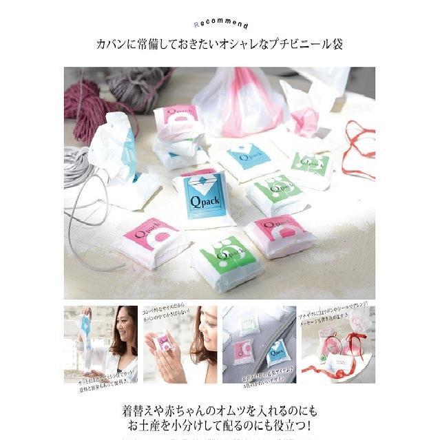 「便利なプチビニール袋」 おむつ入れとして・ペットのお散歩etc・使い方は無限大!! 【Qpack・キューパック】3パッケージ|koumei-dream|03