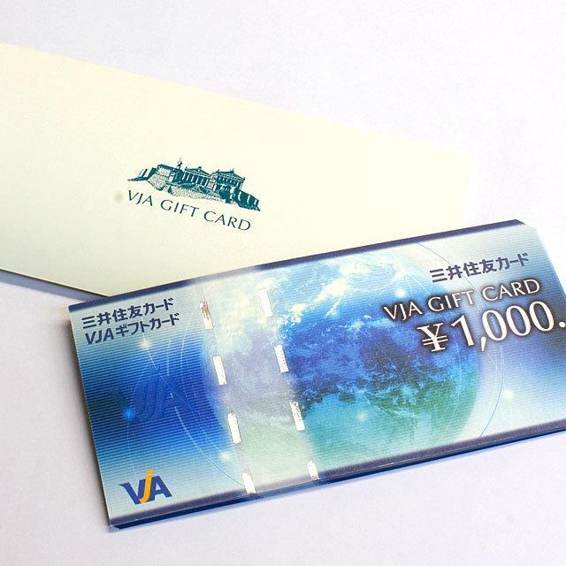 カード vja ギフト 高島屋ではVJAギフトカードは使えますか??