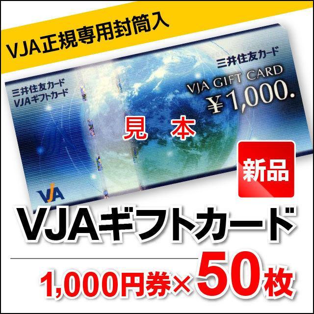 【50枚セット】VJAギフトカード/1,000円券/三井住友カード/商品券/VJA正規専用箱入り
