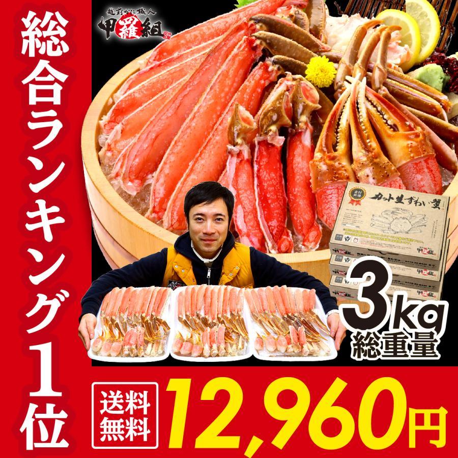 かに 高い素材 カニ 蟹 ズワイガニ 店長大暴走 お刺身OK 化粧箱 2.1kg 総重量3kg以上 激安 あすつく カット生ずわい蟹 特盛