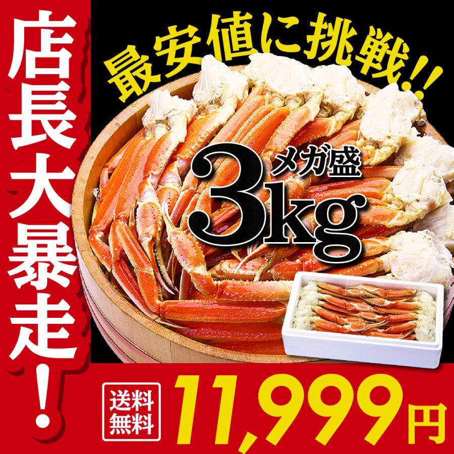 メガ盛3kg ボイルずわいがに足食べ放題 約10〜16肩入り 約6人前 かに 蟹 価格 カニ ズワイガニ ※ラッピング ※