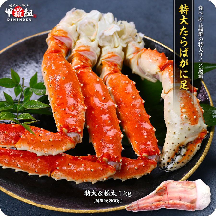 カニ かに 蟹 タラバガニ 特大 極太 シュリンク包装 1肩 メーカー直売 お金を節約 足 たらばがに 1kg