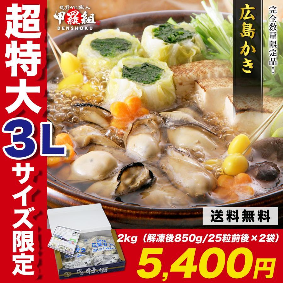 新入荷 流行 希少な超特大3Lサイズ限定販売 ジャンボ広島かき2kg 1kg 約25粒×2袋 カキ 徳用 プレゼント 牡蠣 あすつく ブランド品 かき