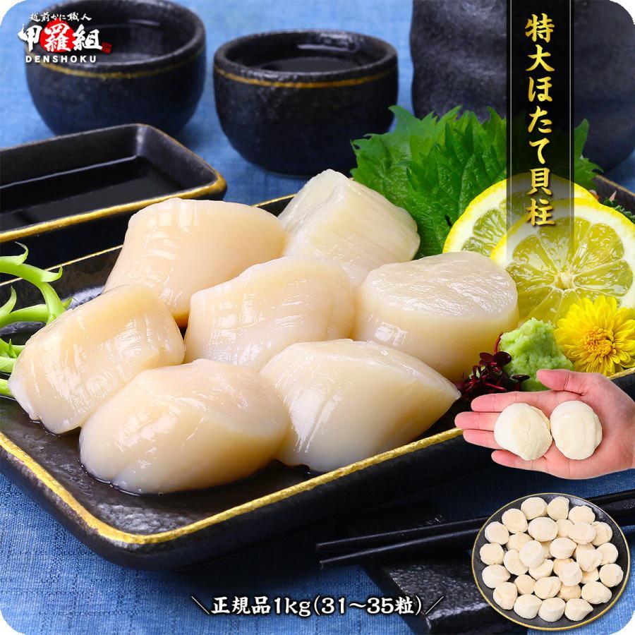特大サイズ 北海道産 お刺身 生ほたて貝柱 安値 未使用 1kg ホタテ 約26〜35粒 ほたて 帆立