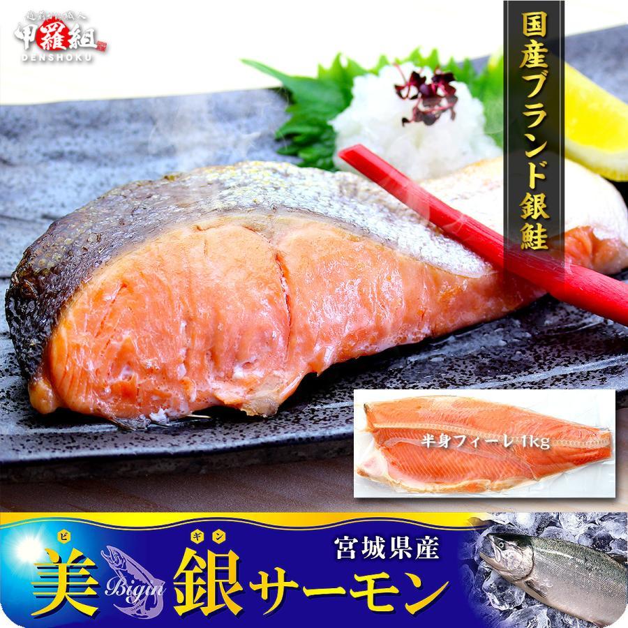 セール品 送料無料1 999円 国産 美銀サーモン 銀鮭の甘塩 半身フィーレ 人気海外一番 ワンフローズン 1kg前後 活〆