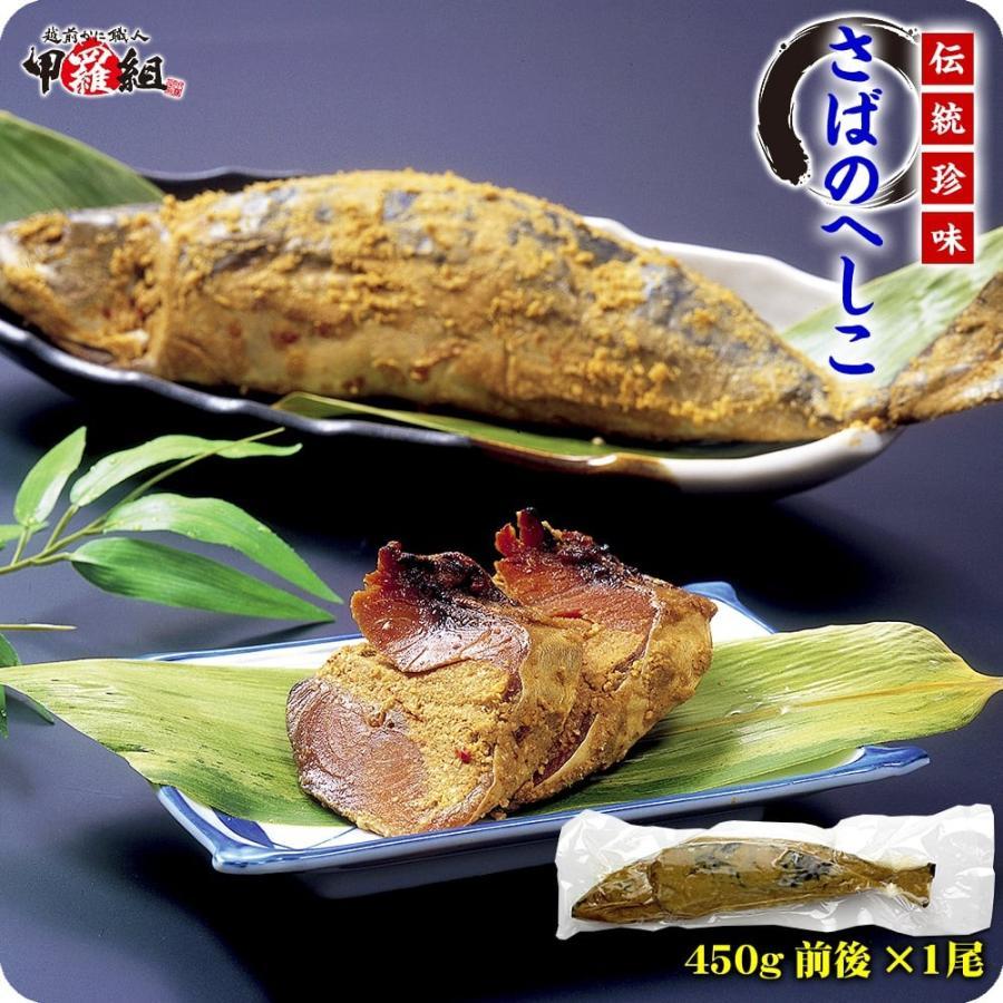 へしこ 驚きの値段で 秘密のケンミンSHOW 6 21 で紹介 450g前後×1本 福井県の珍味 オンラインショッピング さばのへしこ 糠漬け