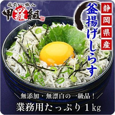 シラス 宅送 しらす 無添加 無漂白の一級品 釜揚げしらす 静岡県産 業務用たっぷり1kg 食べ放題 売り込み