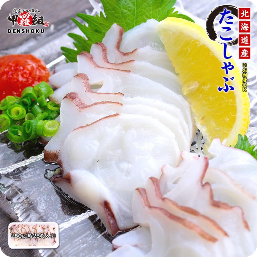 お刺身 しゃぶしゃぶに 北海道産たこスライス250g 当店一番人気 全店販売中 約25枚入り たこしゃぶ 蛸しゃぶ タコしゃぶ