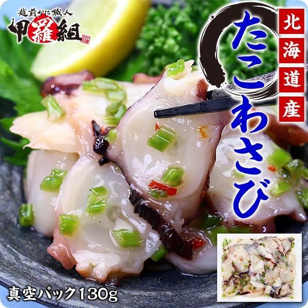 専門店 北海道の水ダコで作った贅沢たこわさび130g 数量限定アウトレット最安価格 タコわさび タコワサビ たこワサビ
