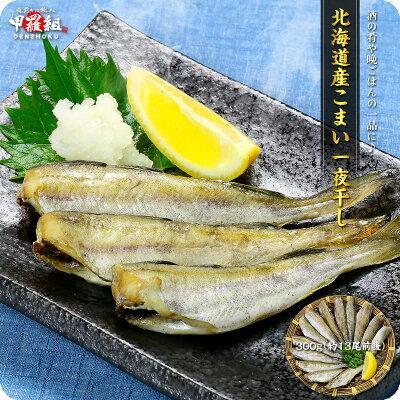 北海道産こまい一夜干し300g セールSALE%OFF 13尾前後 氷下魚 コマイ セール価格 かんかい 寒海 カンカイ