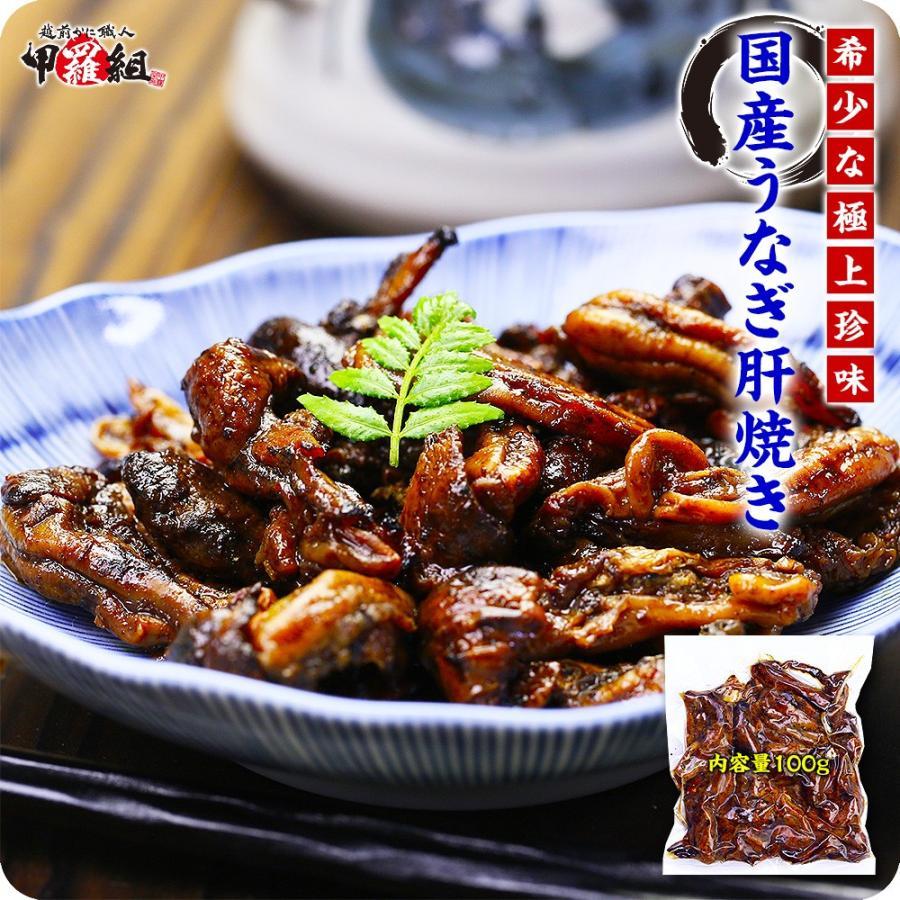 定番から日本未入荷 国産 うなぎ 肝焼き 100g きも 鰻 オンライン限定商品 ウナギ キモ焼き