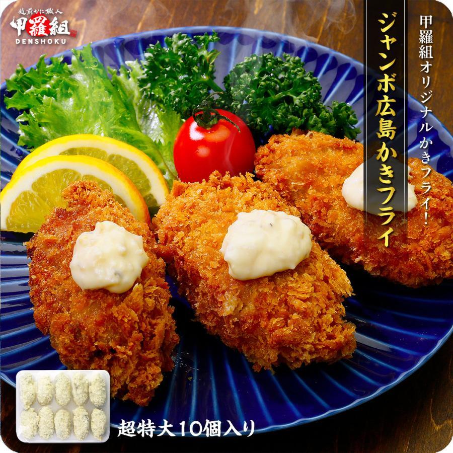 2020新作 広島県産かきフライ450g 45g×10粒 カキ 別倉庫からの配送 フライ 牡蠣