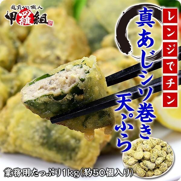 数量は多 あじ天ぷら 鯵 アジ天ぷら 約50個入り アジの旨みと大葉の香りがベストマッチ 信頼 国産真あじシソ巻き天ぷら業務用たっぷり1kg