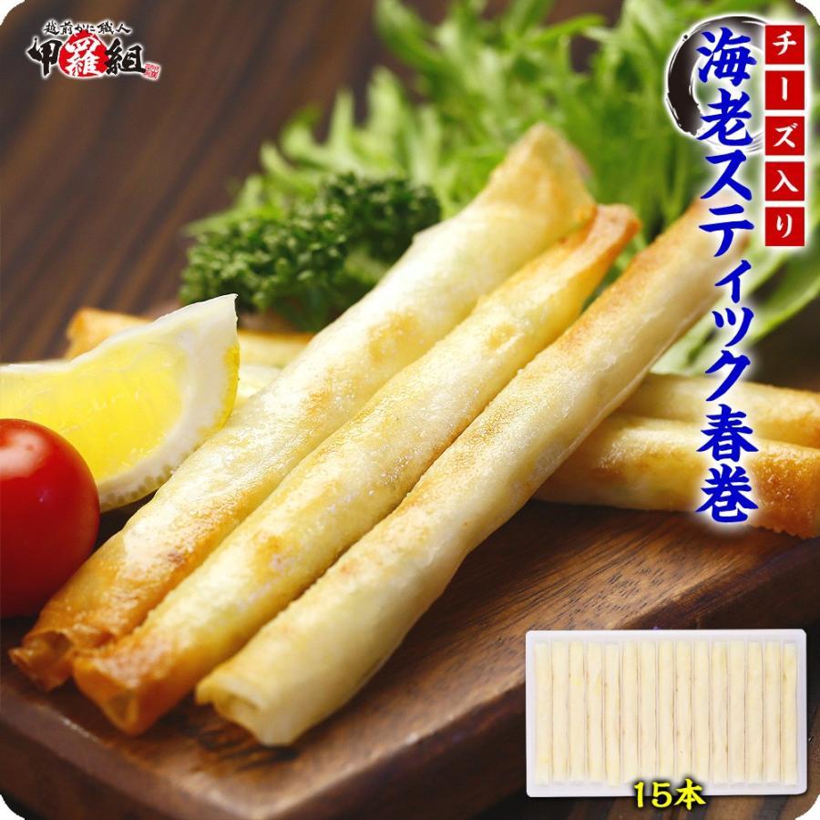 チーズ入り海老スティック春巻195g 15本 春巻 チーズ エビ 輸入 スティック 海老 ◆セール特価品◆ えび