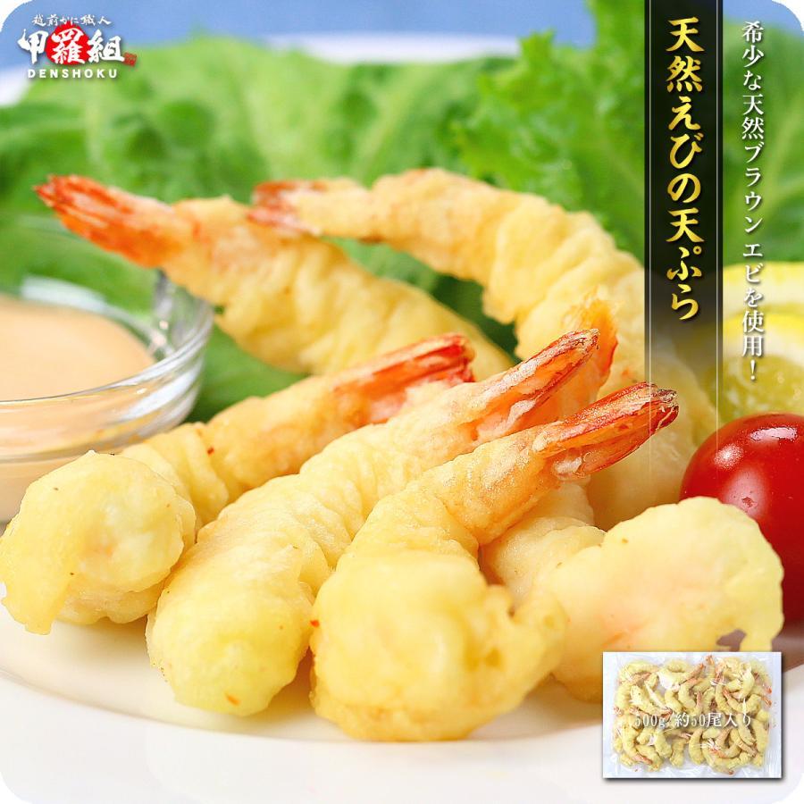 天然海老の天ぷら500g 約50尾前後 まとめ買い特価 海老 無保水 現金特価 むきえび ムキエビ