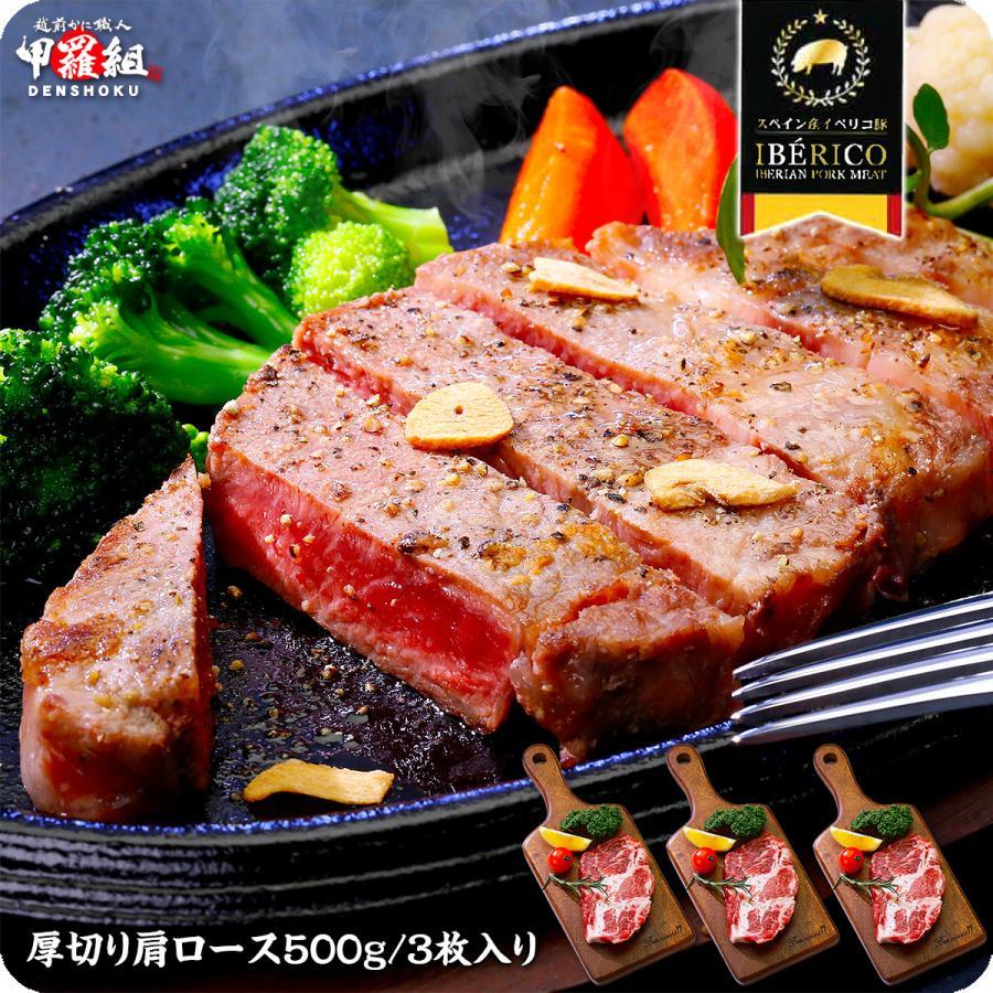 イベリコ豚 厚切り 肩ロース ステーキ 約166g×3枚 ポークステーキ 豚肉 人気の定番 2個で1 テレビで話題 バーべキュー プレゼント BBQ 000円OFFクーポンあり お取り寄せ ギフト