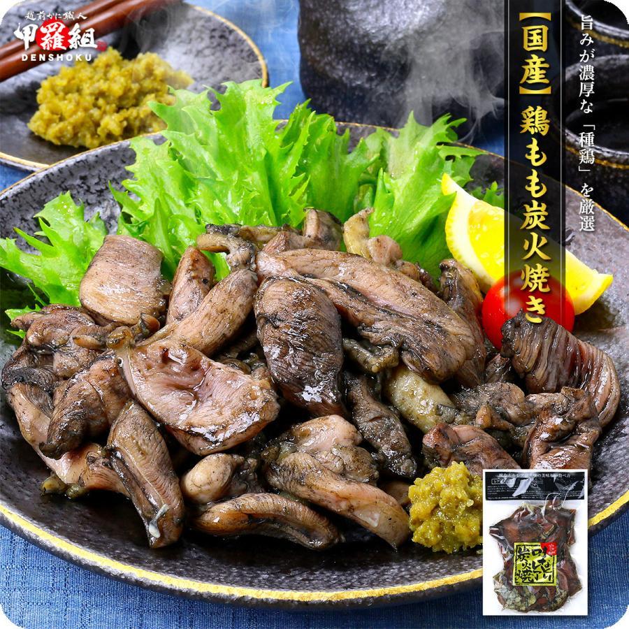 \期間限定40%OFF 激安☆超特価 香りと歯応えにこだわった種鶏もも レア 炭火焼き 現金特価 約2〜3人前 200g