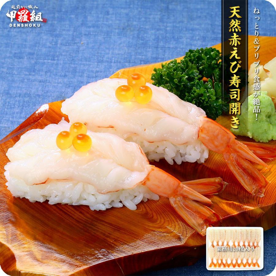 早割クーポン プレミアム会員限定45%OFF 回転寿司や居酒屋に納品している天然赤エビ寿司用開きたっぷり20枚入り 新入荷 流行