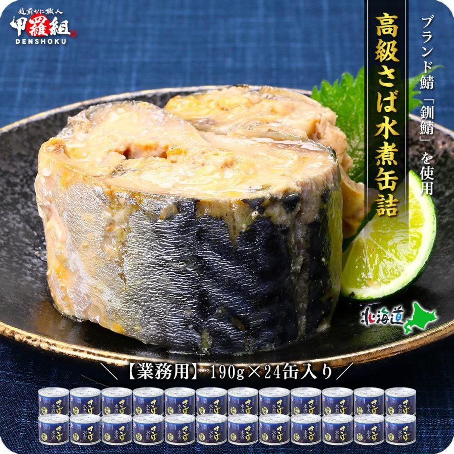 メイルオーダー 北海道釧路産 高級さば水煮缶詰 190g×24個入り 同梱不可 鯖缶 サバ缶 さば缶 期間限定特価品