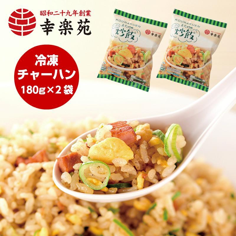 チャーハン 冷凍 幸楽苑 ◆在庫限り◆ 180g 新色追加して再販 2袋 冷凍チャーハン