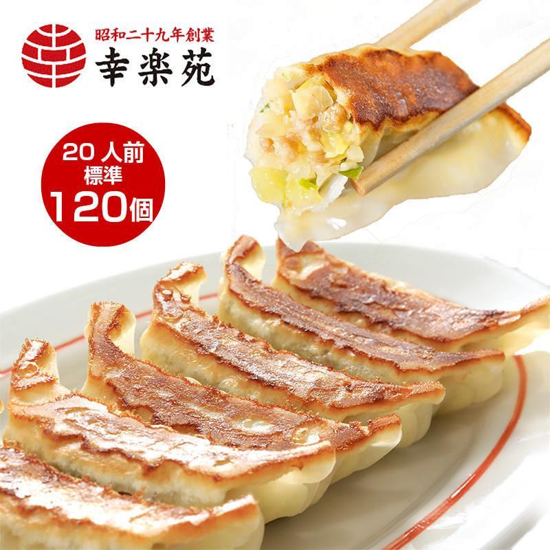 餃子 ランキング総合1位 取り寄せ 冷凍食品 幸楽苑 ガチもり餃子セット 120個入り 贈答 20人前