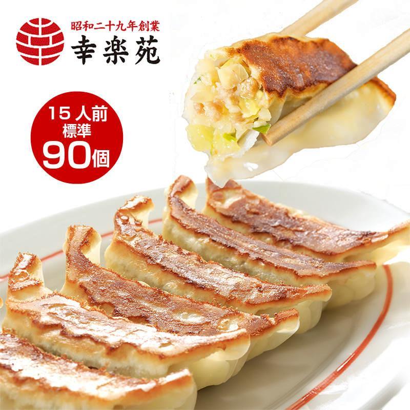 輸入 餃子 取り寄せ 人気ブランド 冷凍食品 幸楽苑 90個入り 15人前 メチャもり餃子セット