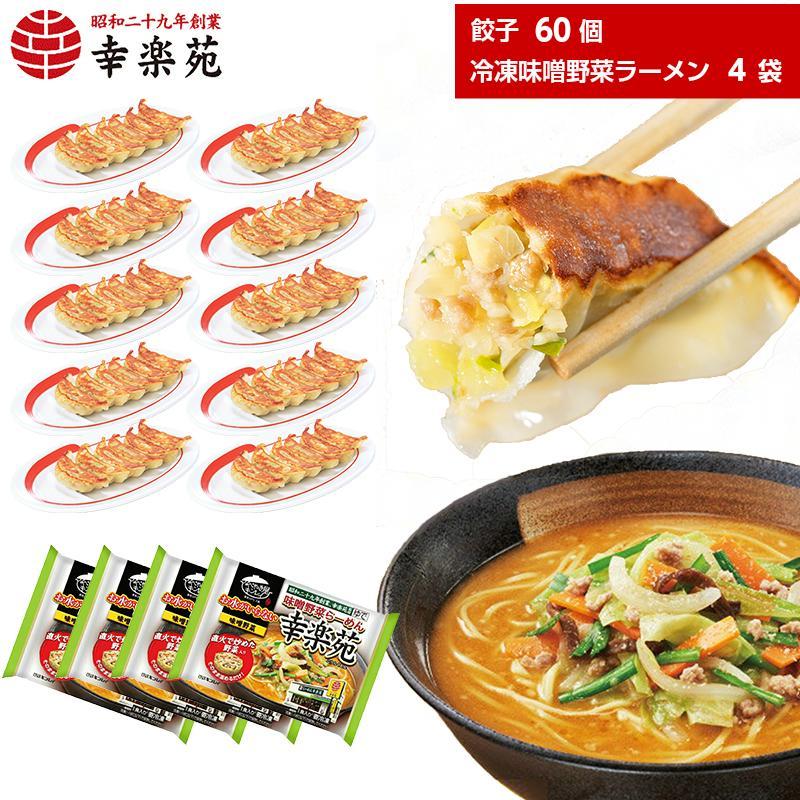 激安セール 餃子 ラーメン 取り寄せ 冷凍食品 もぐもぐセット ラーメン4人前 餃子10人前 幸楽苑 上等