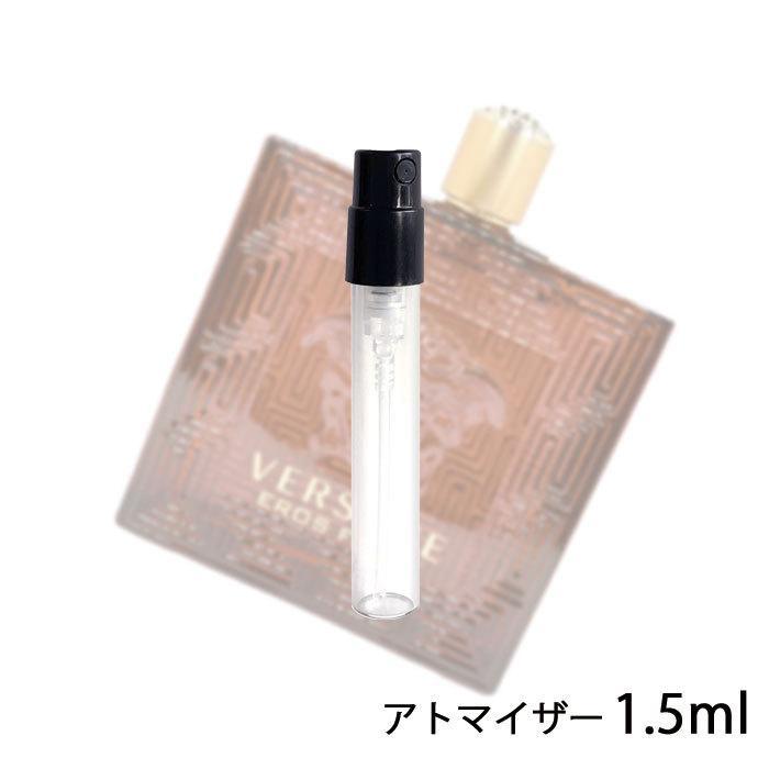ヴェルサーチ VERSACE エロス フレーム オードパルファム 1.5ml アトマイザー お試し 香水 メンズ 人気 ミニ【メール便送料無料】【12】|kousui-kan