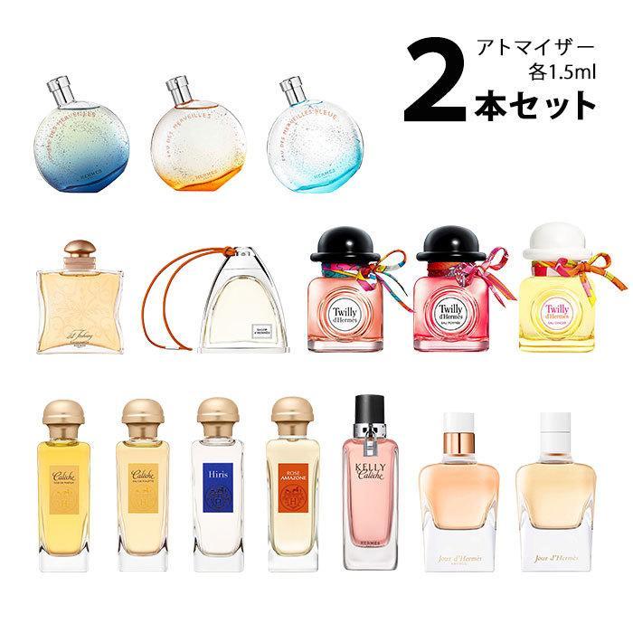 香水 エルメス HERMES アトマイザー 選べる2本セット 各1.5ml レディース 【メール便送料無料】 kousui-kan