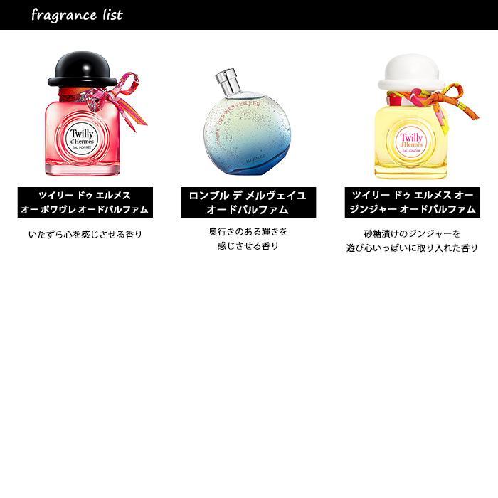 香水 エルメス HERMES アトマイザー 選べる2本セット 各1.5ml レディース 【メール便送料無料】 kousui-kan 04