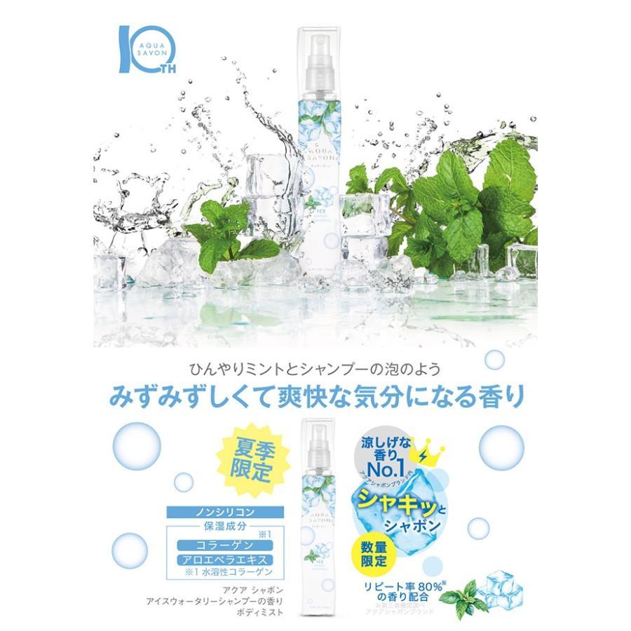 アクアシャボン ボディミスト アイスウォータリーシャンプーの香り オードトワレ 135ml|kousuiclub|02