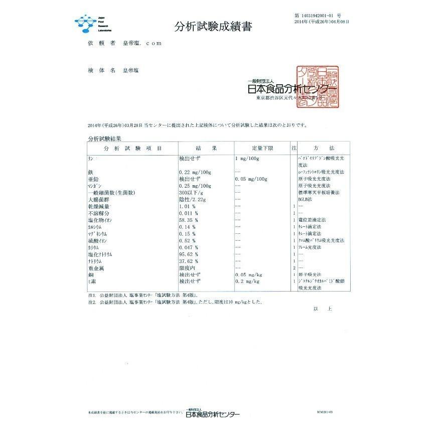 【公式・国内正規代理店】皇帝塩1kg(完全天日塩 無添加天然)|kouteien|11