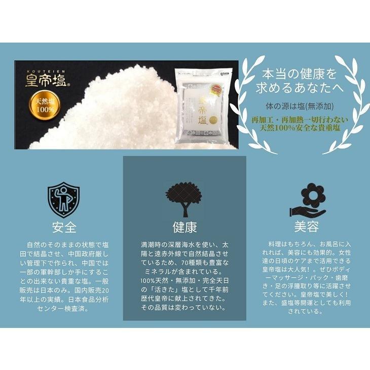 【公式・国内正規代理店】皇帝塩1kg(完全天日塩 無添加天然)|kouteien|05