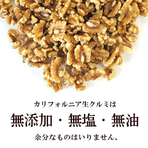 カリフォルニア生クルミ 500g×2 計1kg  チャック付き 脱酸素剤入りナッツ 送料無料 くるみ 胡桃 無塩 無油|kowakeya|03