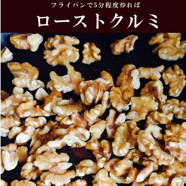 カリフォルニア生クルミ 500g×2 計1kg  チャック付き 脱酸素剤入りナッツ 送料無料 くるみ 胡桃 無塩 無油|kowakeya|04