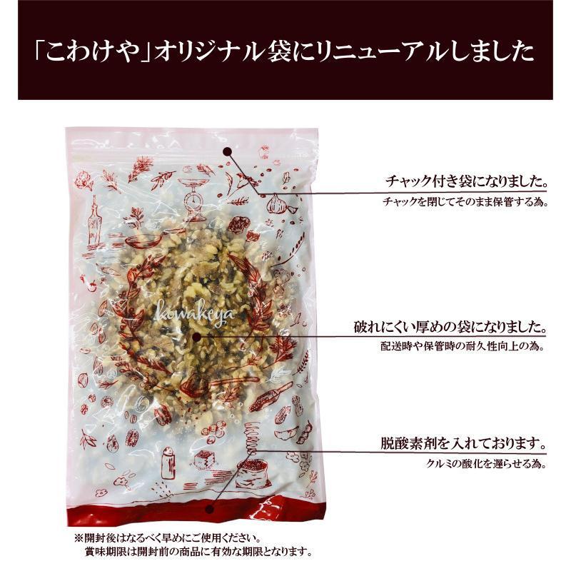 カリフォルニア生クルミ 500g×2 計1kg  チャック付き 脱酸素剤入りナッツ 送料無料 くるみ 胡桃 無塩 無油|kowakeya|08